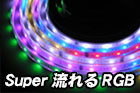 スーパー流れるRGB