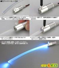 画像3: 光ファイバー用PowerLED光源 3.5mm