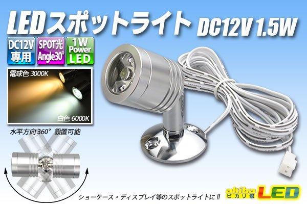 画像1: LEDスポットライト DC12V 1.5W (1)