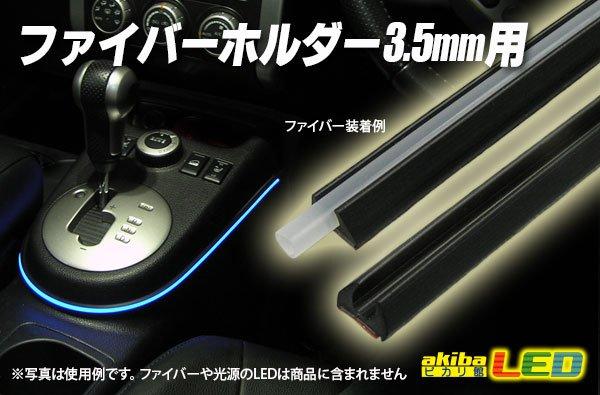 画像1: ファイバーホルダー3.5mm用 (1)
