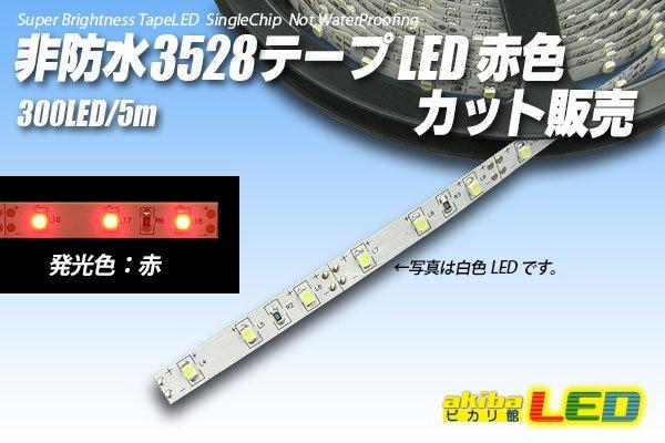 画像1: カット品 3528/300LED 非防水 赤色 (1)
