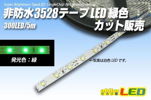 画像1: カット品 3528/300LED 非防水 緑色 (1)