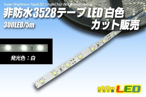 画像1: カット品 3528/300LED 非防水 白色 (1)