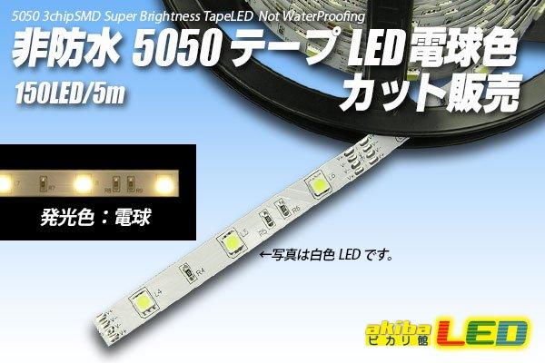 画像1: カット品 5050/150LED 非防水 電球色 (1)