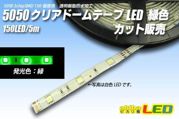 画像1: カット品 5050/150LED 緑色 (1)