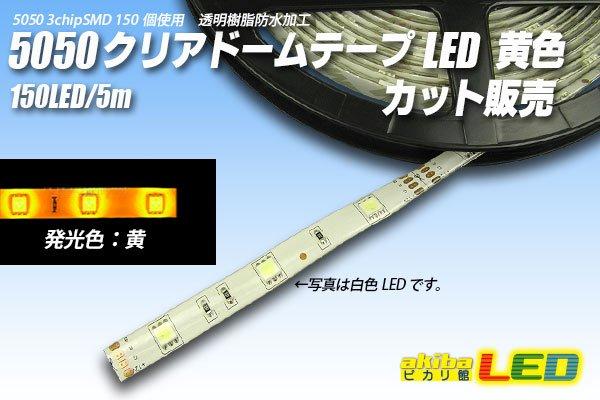 画像1: カット品 5050/150LED 黄色 (1)