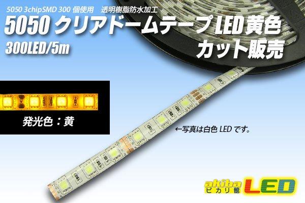 画像1: カット品 5050/300LED 黄色 (1)