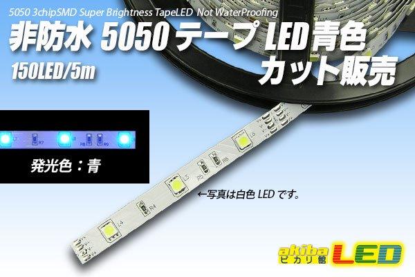 画像1: カット品 5050/150LED 非防水 青色 (1)