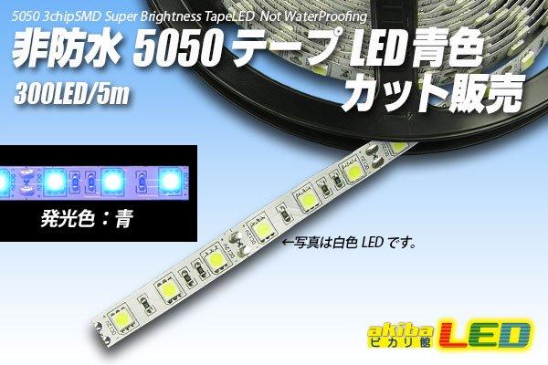 画像1: カット品 5050/300LED 非防水 青色 (1)