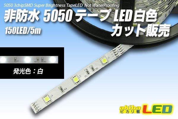 画像1: カット品 5050/150LED 非防水 白色 (1)