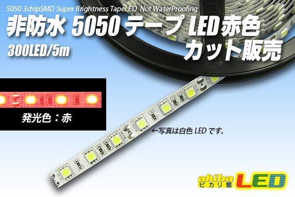 画像1: カット品 5050/300LED 非防水 赤色 (1)