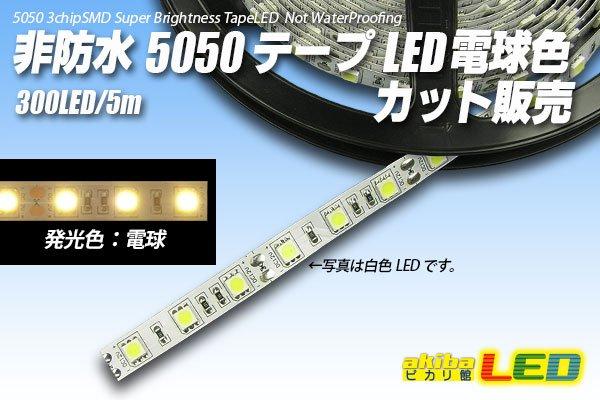 画像1: カット品 5050/300LED 非防水 電球色 (1)