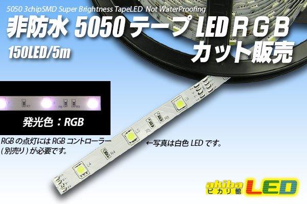 画像1: カット品 5050/150LED 非防水 RGB (1)