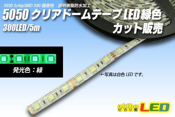 画像1: カット品 5050/300LED 緑色 (1)