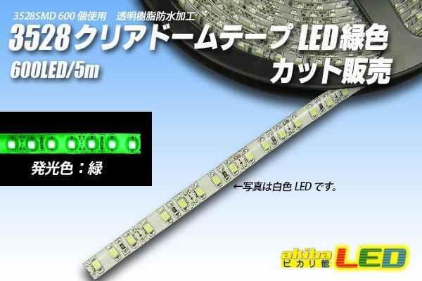画像1: カット品 3528/600LED 緑色 (1)