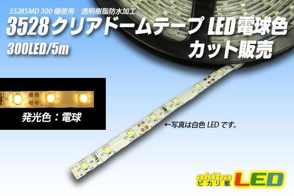 画像1: カット品 3528/300LED 電球色 (1)