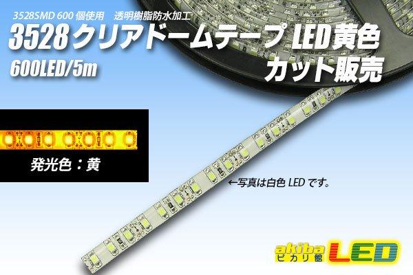 画像1: カット品 3528/600LED 黄色 (1)