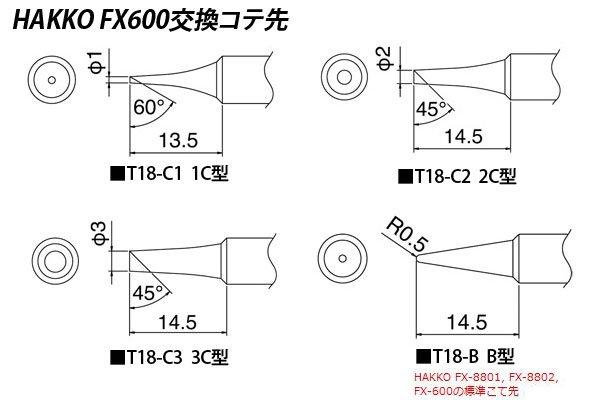 画像1: HAKKO 交換コテ先 (1)