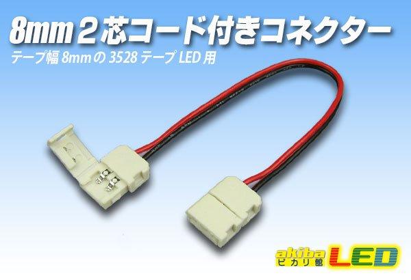 画像1: 8mm2芯コード付きコネクター A2T-2P-8 (1)