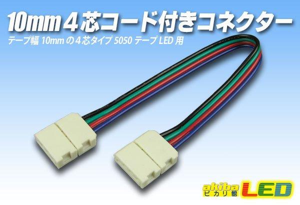 画像1: 10mm4芯コード付きコネクター A2T-4P-10 (1)