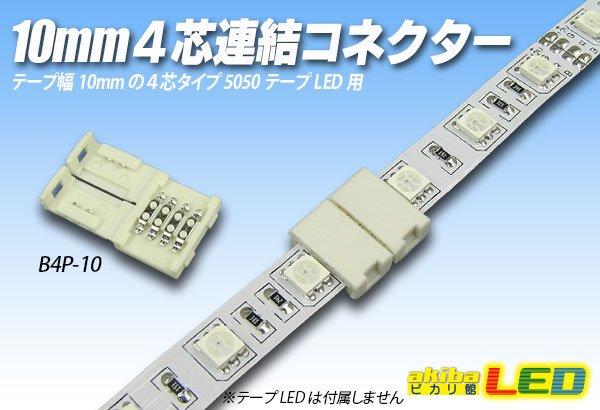 画像1: 10mm4芯連結コネクター B4P-10 (1)