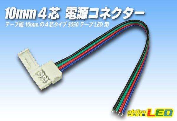 画像1: 10mm4芯電源コネクター A4P-10 (1)