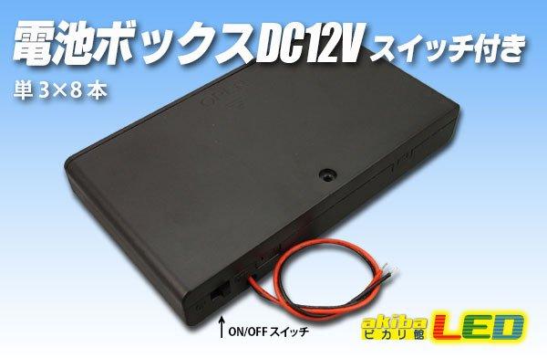 画像1: 電池ボックス単3×8本スイッチ・フタ付き12V (1)