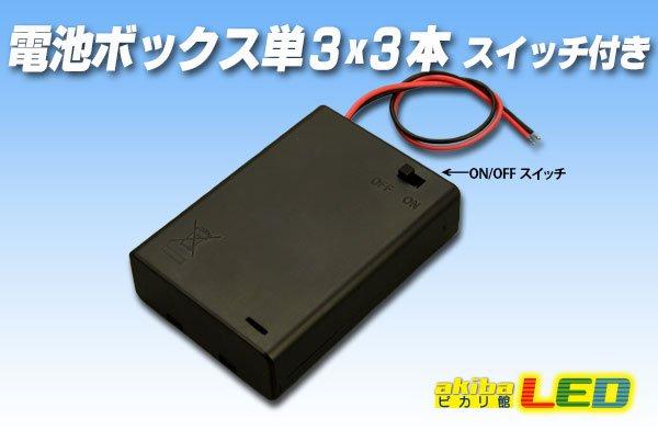 画像1: 電池ボックス単3×3本スイッチ・フタ付き (1)