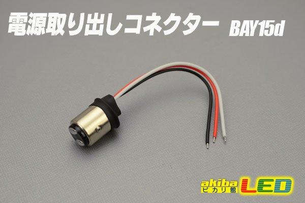 画像1: 電源取り出しコネクター BAY15d (1)