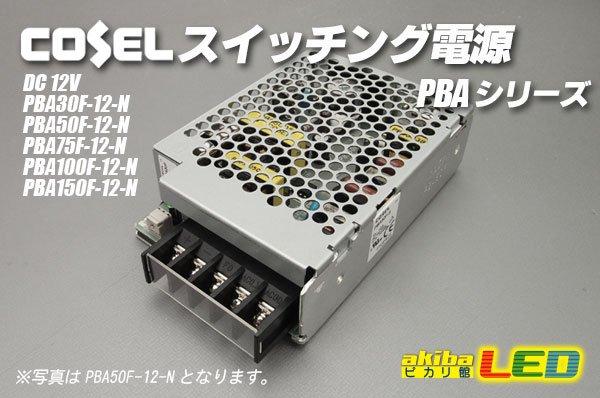 画像1: コーセル スイッチング電源12V (1)