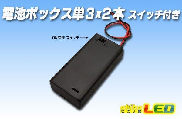 画像1: 電池ボックス単3×2本スイッチ・フタ付き (1)