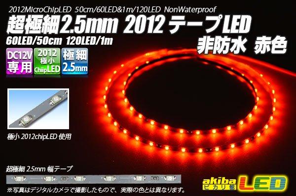 画像1: 超極細2.5mm 2012テープLED 非防水 赤色 (1)
