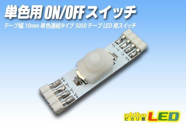 画像1: 単色用ON/OFFスイッチ (1)