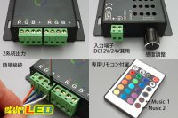 画像1: RGB ミュージックコントローラー 12A