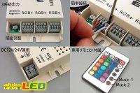 画像1: RGB ミュージックコントローラー 6A