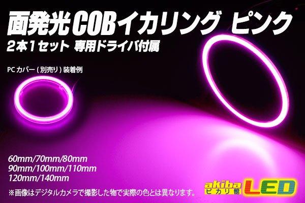 画像1: 面発光COBイカリング ピンク色 (1)