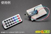 画像2: マイコン用 赤外線リモコン
