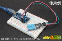 画像3: 温度・湿度センサーモジュール DHT11