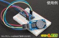 画像2: リアルタイムクロックモジュール DS1302
