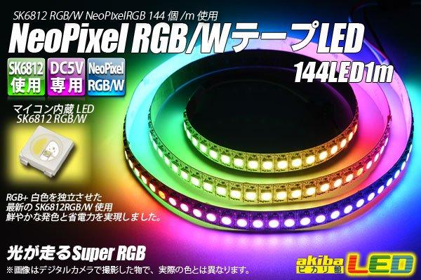 画像1: NeoPixel RGB/W テープLED 144LED/1m (1)