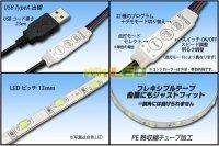 画像1: USB 極細流水テープLED 1m/78LED
