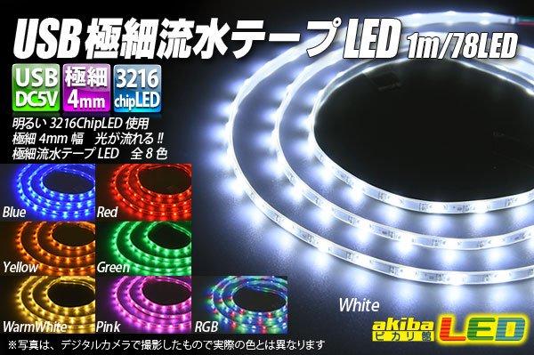 画像1: USB 極細流水テープLED 1m/78LED (1)