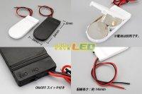 画像1: CR2032スイッチ付電池ボックス 縦型6V