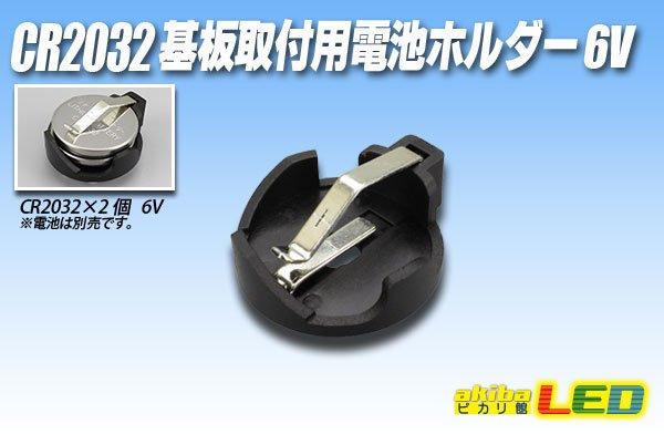 画像1: CR2032基板取付用電池ホルダー6V (1)