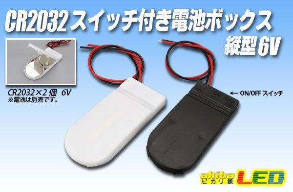 画像1: CR2032スイッチ付電池ボックス 縦型6V (1)