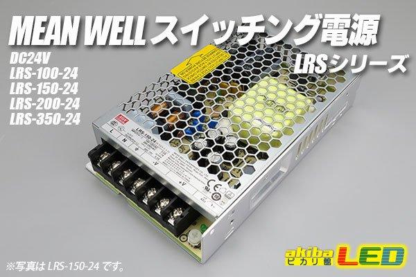 画像1: MEAN WELL 24V LRSシリーズ  (1)