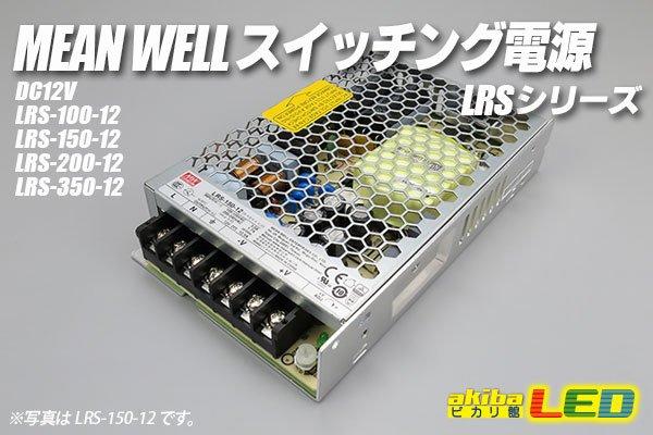 画像1: MEAN WELL 12V LRSシリーズ  (1)