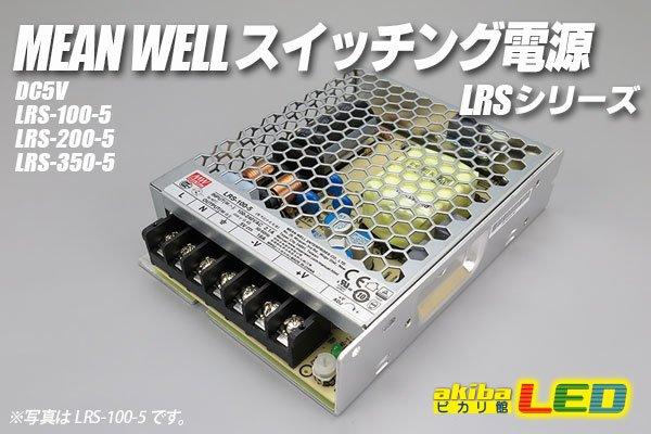 画像1: MEAN WELL 5V LRSシリーズ  (1)