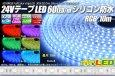 画像1: 24VテープLED60LED/mシリコン防水 RGB 10m (1)