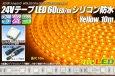 画像1: 24VテープLED60LED/mシリコン防水 黄色 10m (1)